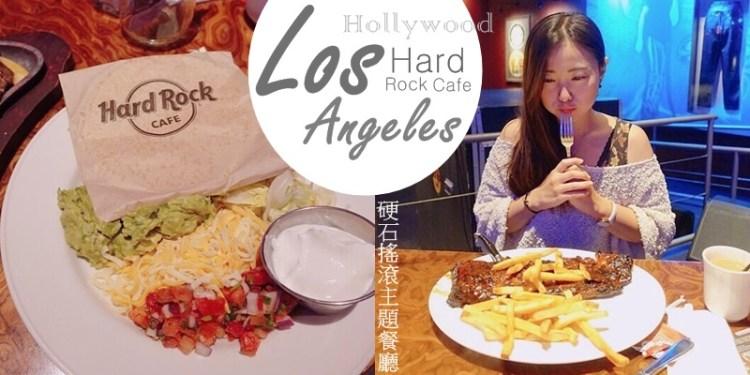 美國 ▌洛杉磯Hard Rock Cafe Hollywood 硬石搖滾主題餐廳 推豬肋排Smoked Ribs