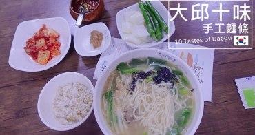 韓國旅行 ▌大邱食記:大邱十味 老奶奶刀削麵  할매칼국수 手工刀削麵 模範飲食店家