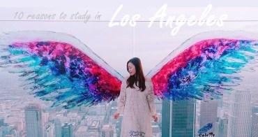 美國遊學 ▌十個要推薦你去LA留學的原因 買機票+辦理簽證+代辦諮詢心得StudyDIY