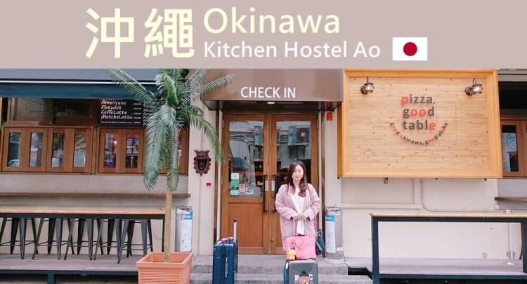 日本旅行 ▌沖繩住宿 Kitchen Hostel Ao 廚房旅舍 沖繩青年旅館推薦 沖繩一個人住宿