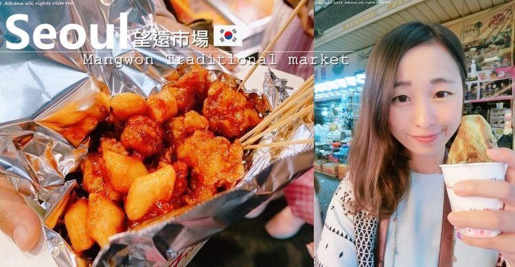 韓國首爾 ▌望遠站 (621) 望遠市場망원시장 韓國傳統市場 買水果 吃炸雞 #一訪二訪