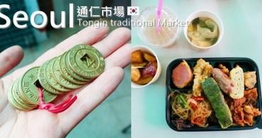 韓國首爾 ▌景福宮站 (327) 通仁市場便當Cafe 통인시장 韓國傳統市場 古錢探險去 #N訪