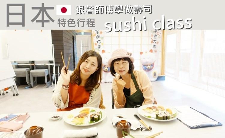 日本旅行 ▌福岡特色行程:到九州學做美味壽司,成為壽司達人吧!SUITO FUKUOKA