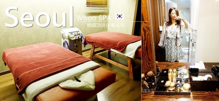 韓國首爾 ▌新沙站(337) : Whoo SPA 論峴店 韓國頂級保養品牌后 #首爾SPA推薦