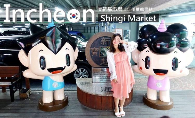 韓國仁川 ▌朱安站(156) 新基市場 신기시장 拿傳統古錢逛市場 新起通寶 #免費拿銅錢