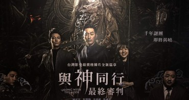 韓國電影 ▌Along with the Gods:與神同行신과함께&最終審判 影評+漫畫心得