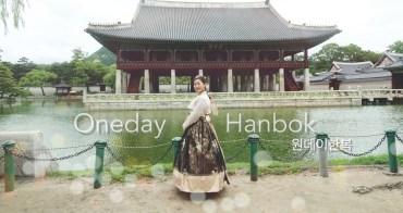 韓國首爾  ▌Oneday Hanbok 質感韓服推薦 含簡易編髮 說中文ok 近景福宮・昌德宮