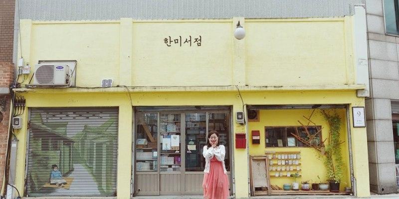 韓國仁川 ▌韓劇 孤單又燦爛的鬼怪拍攝點 : 松現近鄰公園&韓美書店 - 船橋舊書店街