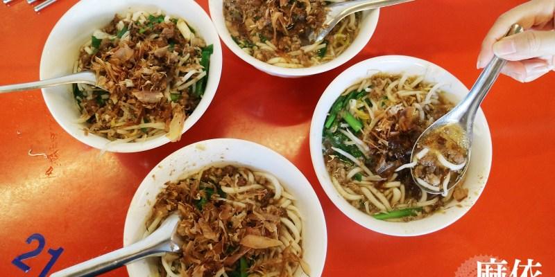 台東食記 ▌在地超人氣傳統小吃 榕樹下米苔目  台東必吃美食《麻依專欄》