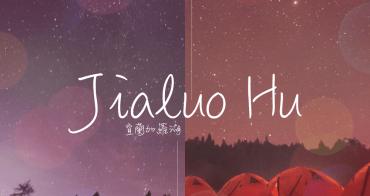 宜蘭加羅湖露營  ▌仙女灑落的珍珠 感受山林清新 夜晚滿天星空好浪漫 奧丁丁在地體驗