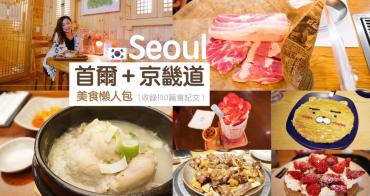 韓國 ▌首爾+京畿道美食懶人包 / 搭地鐵吃首爾 / 首爾捷運美食地圖 #2018年最新版