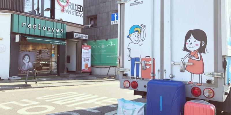 韓國旅遊 ▌弘大地區行李寄送服務 Karry Shuttle 行李直送仁川機場 最後一天玩好玩滿
