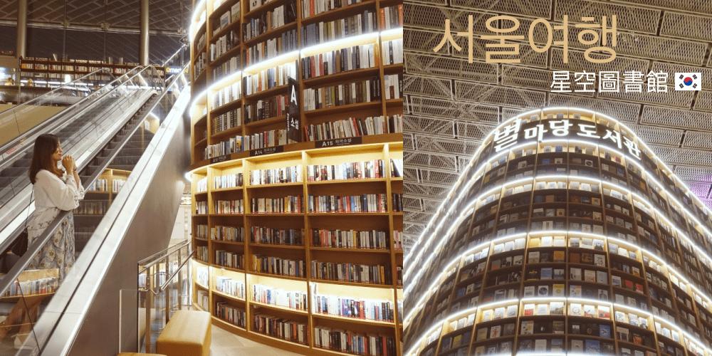 韓國首爾 ▌三成站(219):星空圖書館 별마당도서관 絕美IG打卡景點! 超級好拍 文青必訪