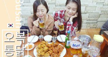 韓國 ▌釜山食記:富平市場內 五福炸雞 오복통닭 與巨人炸雞並列釜山三大炸雞 當地人多