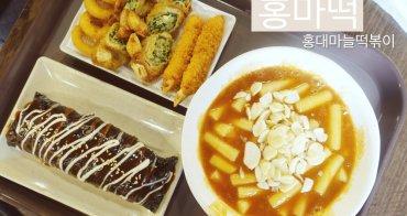 韓國首爾 ▌弘大(239):弘大美食 蒜頭辣炒年糕 홍대마늘떡볶이 滿滿的大蒜 醬汁超優秀
