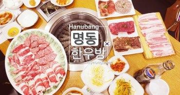 韓國首爾 ▌乙支路入口站(202):明洞韓牛專賣 명동한우방明洞韓牛房 美味調味牛肉排骨