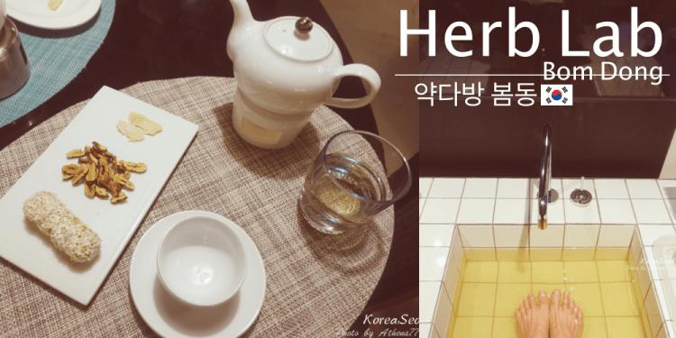 韓國首爾 ▌弘大(239):Herb Lab 藥草足浴Spa茶館 弘大人氣景點 약다방 봄동