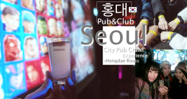 韓國首爾 ▌弘大 Pub Crawl 夜生活體驗  可試試看的酒吧特色文化 國外很夯 含迎賓飲料