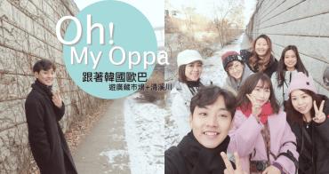 韓國首爾 ▌Oh My Oppa韓國歐巴帶你玩 廣藏市場找美食&清溪川散步|韓國特色行程
