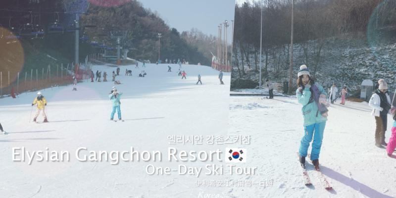 【韓國滑雪】伊利希安江村滑雪一日遊 離首爾最方便的新手滑雪場 엘리시안 강촌스키장