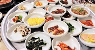 韓國 ▌釜山食記:西面/田浦站 全州食堂전주식당 20樣小菜比主食搶眼《妮妮專欄》