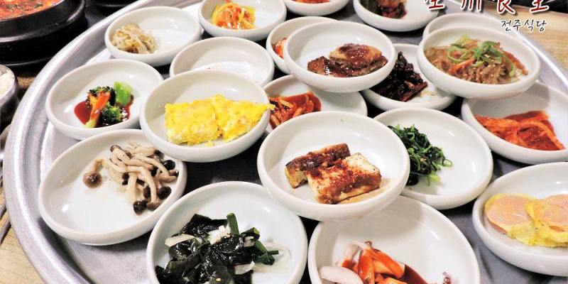 韓國釜山食記 ▌西面/田浦站 全州食堂전주식당 20樣小菜比主食搶眼《妮妮專欄》