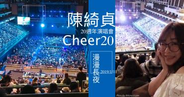 生活日常 ▌陳綺貞20週年演唱會 漫漫長夜 Cheer 20 台北小巨蛋 Somewhere 0111