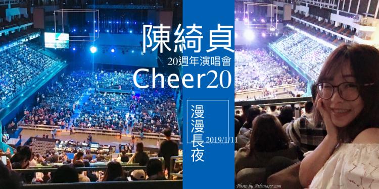 生活日常 ▌陳綺貞20週年演唱會 漫漫長夜 Cheer 20|台北小巨蛋 Somewhere 0111
