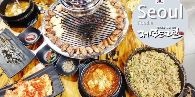 韓國首爾 ▌新設洞站(126) 烤肉店推薦 濟州島黑豬肉 제주도그릴 隨桌幫烤 蟹膏炒飯必點
