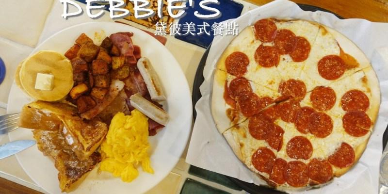桃園食記 ▌DEBBIE'S 黛彼美式餐點 桃園美式早午餐餐廳推薦 有停車場 餐點好吃平價