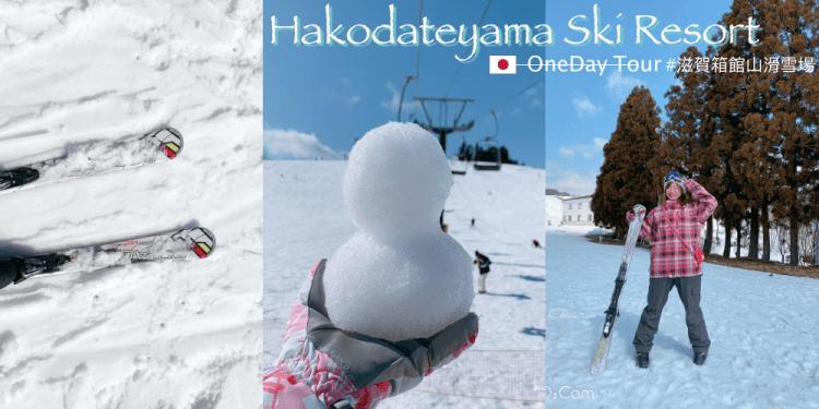 【日本滑雪】滋賀箱館山滑雪場一日團.箱館山スキー場 #Klook大阪出發中文教練