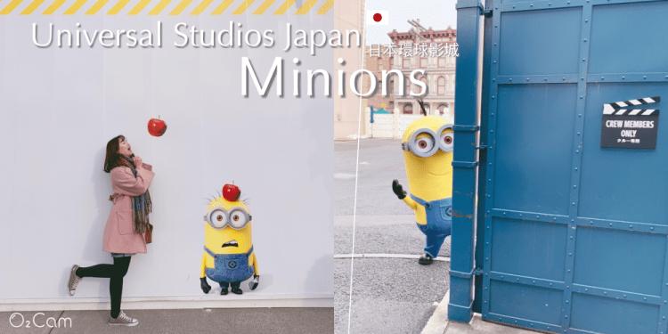 日本 ▌大阪環球影城 Universal Studios Japan 2019小小兵瘋狂乘車遊+小小兵商品