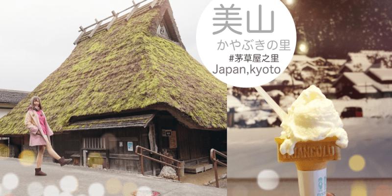 日本旅行 ▌京都景點:美山 茅草屋之里 かやぶきの里 此生必去的京都美山合掌村