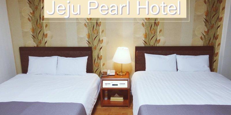 韓國旅行 ▌濟州島住宿:Jeju Pearl Hotel 近蓮洞商圈/新羅免稅店 濟州島自由行2019