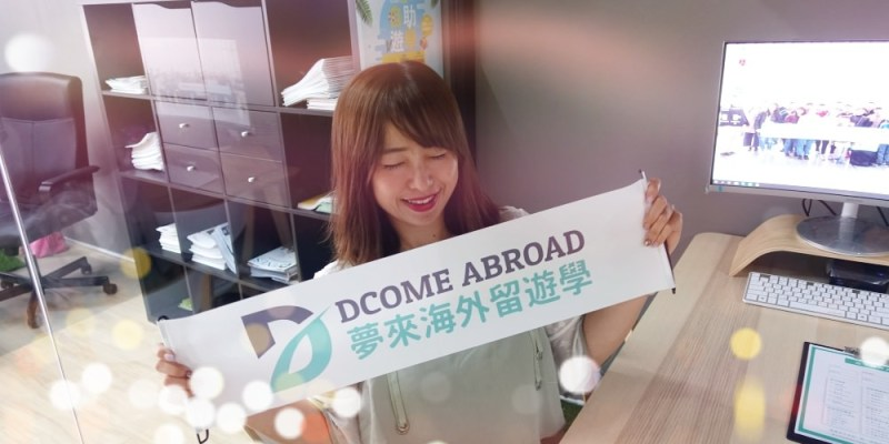 菲律賓學英文:買機票/辦簽證/網路卡/菲律賓遊學代辦-夢來海外留遊學DCOME ABROAD