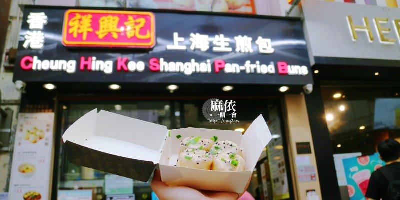 香港美食 ▌祥興記生煎包:香港米其林推薦必吃 黃秋生都不能抵擋的美味《麻依專欄》