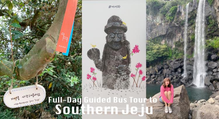 韓國濟州島 ▌神奇之路、漢拿山、柱狀節理帶 南部巴士一日遊 中文導遊超級專業