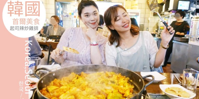 韓國首爾 ▌明洞起司辣炒雞排 完美的絕佳組合 은앤정명동닭갈비 雞蛋煎卷挺清爽
