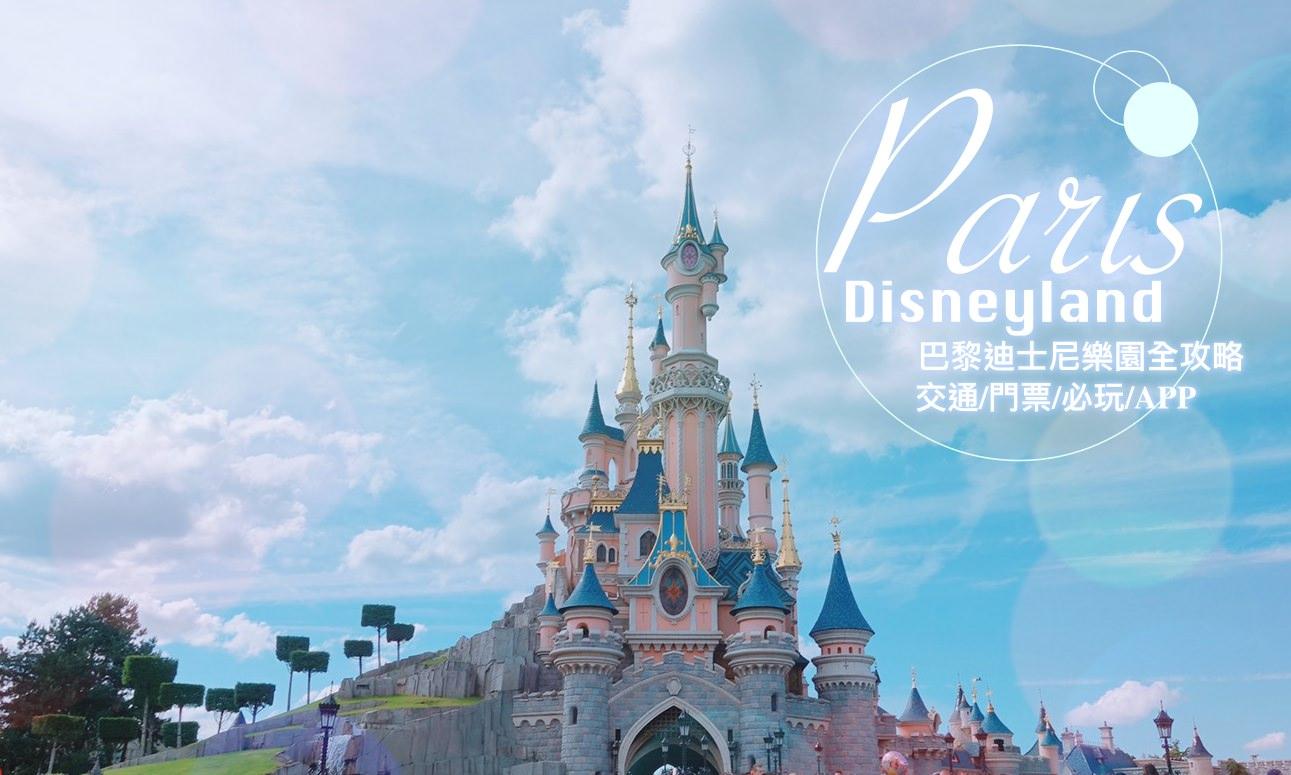 法國自由行 ▌2019巴黎迪士尼樂園全攻略 交通/門票/推薦必玩/APP/最新活動《Disneyland Paris》