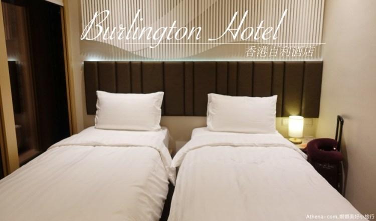香港旅行 ▌百利酒店 Burlington Hotel 服務親切 有香港機場直達巴士超方便
