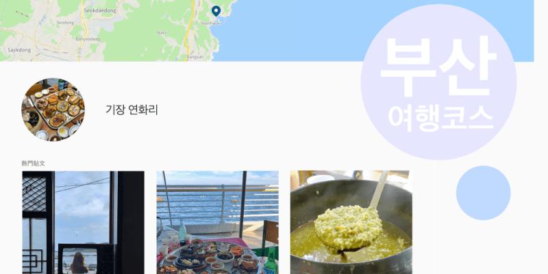釜山觀光公社推薦《釜山機張蓮花里》 新鮮海鮮這裡吃 기장 연화리 #부산여행코스