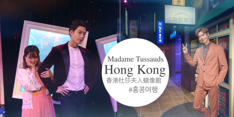 香港旅行 ▌香港杜莎夫人蠟像館 超好拍和大明星近距離接觸 網美咖啡廳一百分