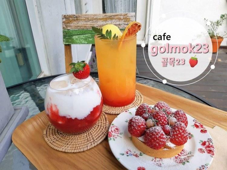 韓國大邱 ▌巷弄內綠洲Cafe golmok 23 골목23限定草莓甜點好吸引人《妮妮專欄》