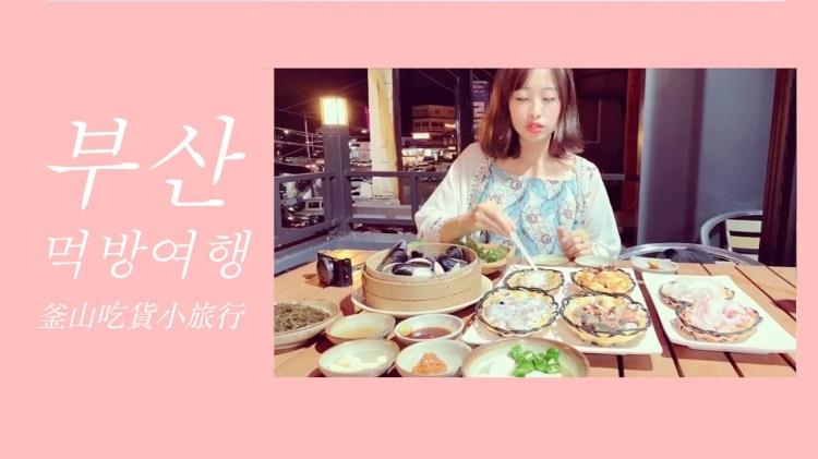 [影音] 韓國旅行VLOG 2019 釜山美食之旅 부산먹방여행 Busan Foodie