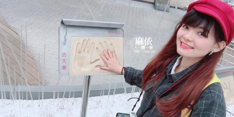 香港必去景點 ▌星光大道(星光花園) 百位藝人手印 名人銅像超好拍《麻依專欄》