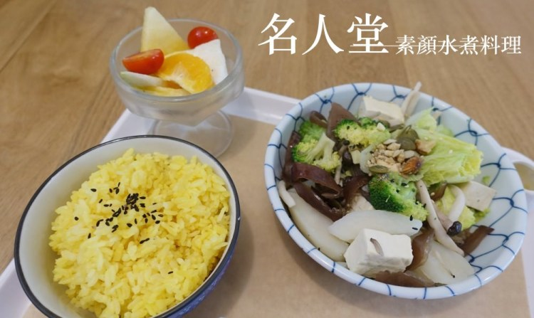 台南食記 ▌名人堂 素顏水煮料理 健康無負擔輕食主義 成功大學周邊素食餐廳