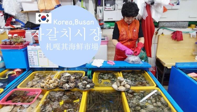韓國釜山 ▌札嘎其海鮮市場자갈치시장 韓國人帶路 還是會韓文來買海鮮比較好