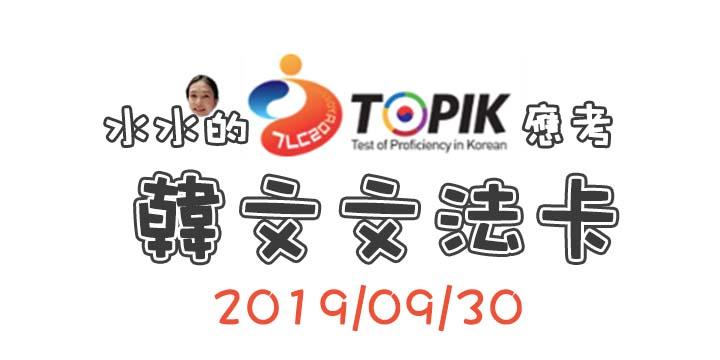 Topik|韓文文法複習整理 韓國語文能力測驗 #水水的韓檢應考文法卡《水水專欄》