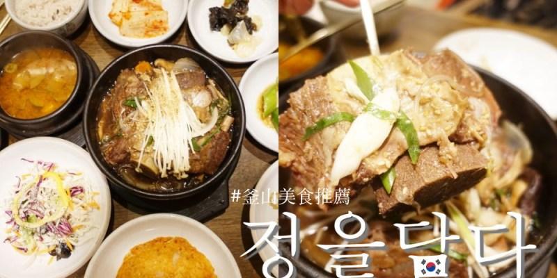 韓國釜山 ▌西面站:정을담다 盛满情 燉排骨超好吃 韓定食的菜優秀 有賣醬蟹套餐