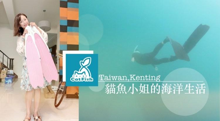 自由潛水 ▌貓魚小姐的海洋生活♥ 喜歡我的教練大禹和小民 她們好正喔&秀蛙鞋